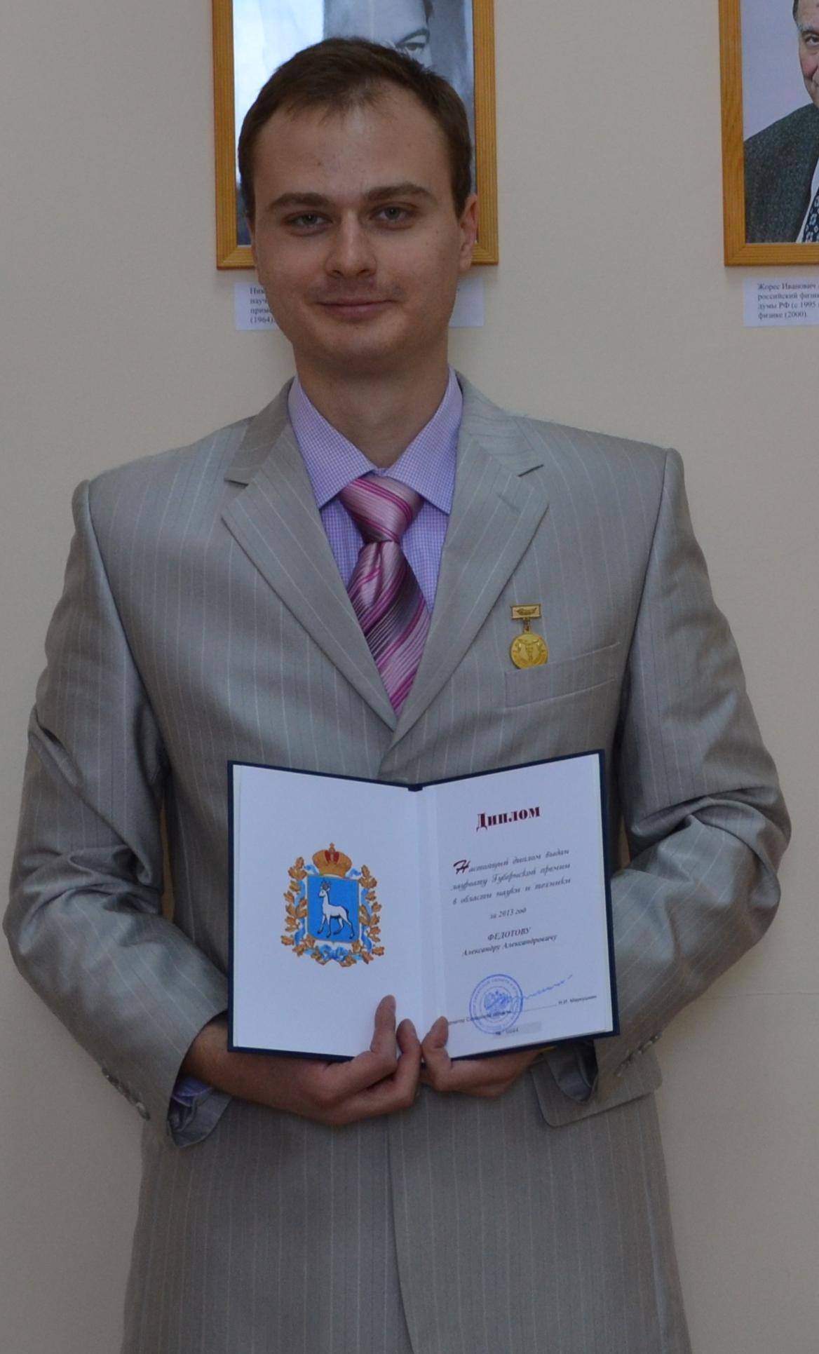 Федотов А.А.